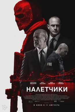 Постер фильма Налетчики (2016)