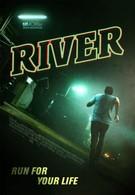 Река (2015)