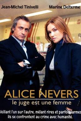 Постер фильма Алис Невер (1993)