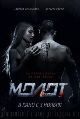 Постер фильма Молот (2016)