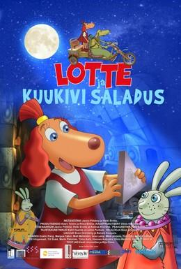 Постер фильма Лотте и тайна лунного камня (2011)