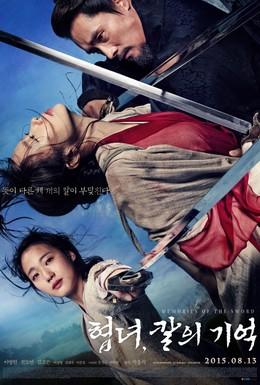 Постер фильма Воспоминания меча (2015)