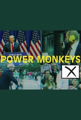 Постер фильма Мартышки у власти (2016)