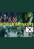 Мартышки у власти (2016)