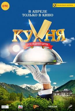 Постер фильма Кухня. Последняя битва (2017)