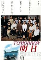 Завтра (1988)