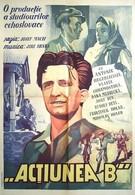 Операция Б (1952)