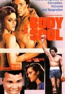 Тело и душа (1981)