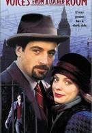 Голоса из запертой комнаты (1995)
