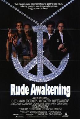 Постер фильма Внезапное пробуждение (1989)