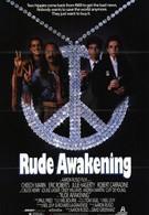 Внезапное пробуждение (1989)