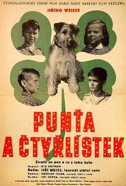 Постер фильма Пунтя и четырехлистник (1955)