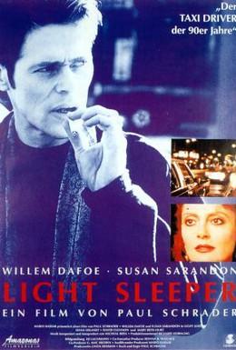 Постер фильма Чуткий сон (1992)