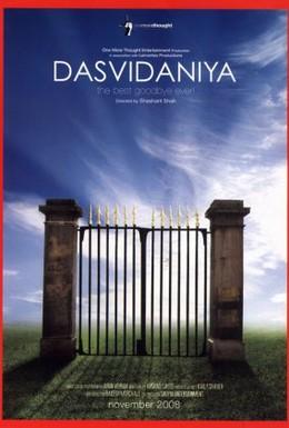 Постер фильма До свидания! (2008)