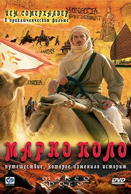 Постер фильма Марко Поло (2007)