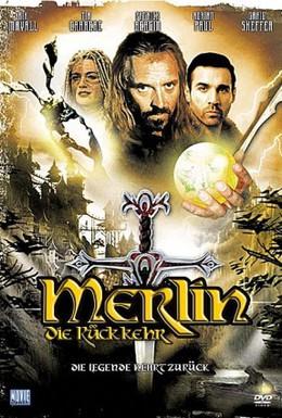 Постер фильма Возвращение Мерлина (2000)