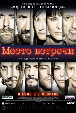 Постер фильма Место встречи (2017)