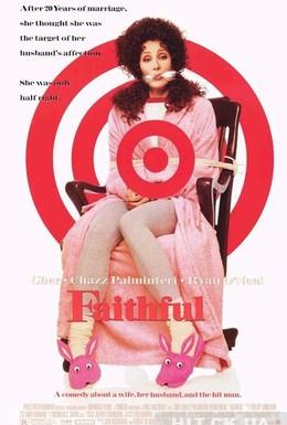 Постер фильма Верность (1996)