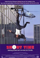 Короткое время (1990)