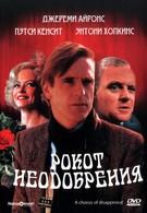 Рокот неодобрения (1989)