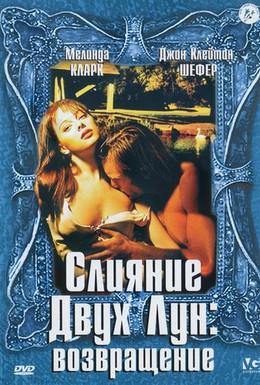 Постер фильма Слияние двух лун 2: Возвращение (1995)