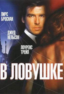 Постер фильма В ловушке (1993)