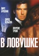 В ловушке (1993)