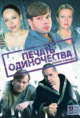Постер фильма Печать одиночества (2008)