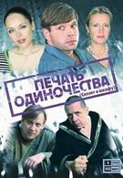 Печать одиночества (2008)