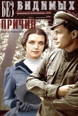 Постер фильма Роман выходного дня (2009)