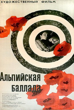 Постер фильма Альпийская баллада (1965)