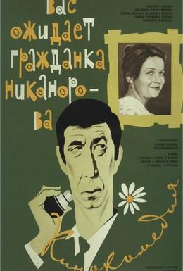 Постер фильма Вас ожидает гражданка Никанорова (1978)