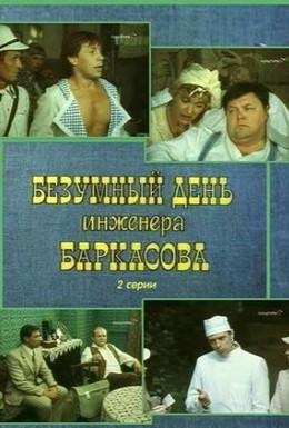 Постер фильма Безумный день инженера Баркасова (1982)