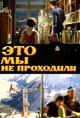 Постер фильма Это мы не проходили (1975)
