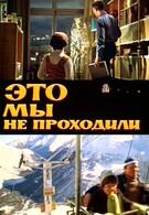 Это мы не проходили (1975)