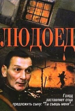 Постер фильма Людоед (1991)