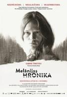 Хроники Мелани (2016)