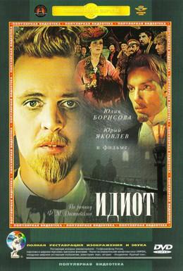 Постер фильма Идиот (1958)