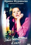 Эта женщина в окне (1993)