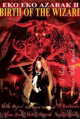 Постер фильма Волшебница тьмы 2 (1996)
