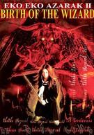 Волшебница тьмы 2 (1996)