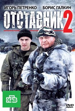 Постер фильма Отставник 2 (2010)