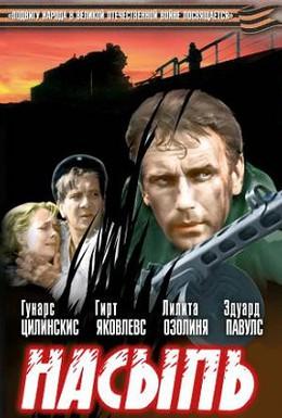 Постер фильма Насыпь (1970)