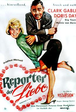 Постер фильма Любимец учителя (1958)