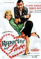 Любимец учителя (1958)
