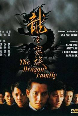 Постер фильма Семья драконов (1988)