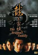 Семья драконов (1988)