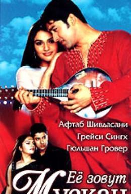 Постер фильма Ее зовут – Мускан (2004)