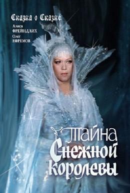 Постер фильма Тайна Снежной королевы (1986)