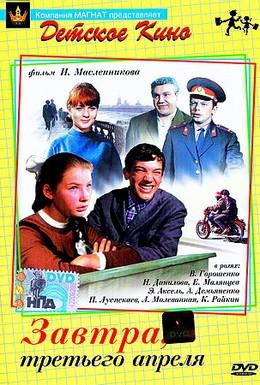 Постер фильма Завтра, третьего апреля (1969)